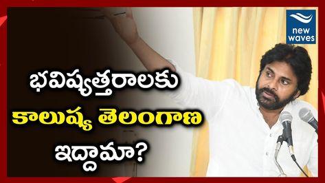 Janasena Chief Pawan Kalyan Reaction on Telangana  @SaveNallamala
