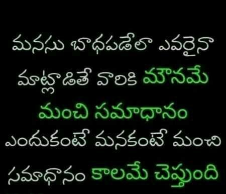 I admit   it   madhusudan   Telugu inspirational quotes