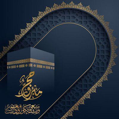 صور الحج 2020 خلفيات روعه للحج والعمرة Islamic Wallpaper Eid Wallpaper Islamic Design