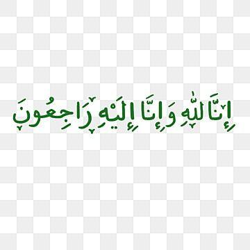 Arabic Handwritten Of Innalillahi Wa Inna Ilaihi Raji Un Green Arabic Handwritten Innalillahi Wa Inna Ilaihi Rajiun Png Transparent Clipart Image And Psd Fil In 2021 Handwriting Clipart Images Arabic Calligraphy Design