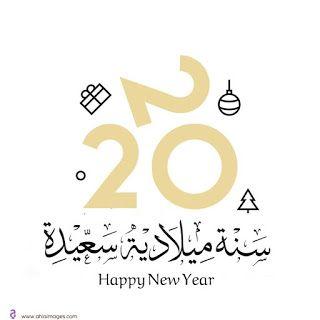 صور رأس السنة الميلادية 2020 تهنئة السنة الجديدة Happy New Year Happy New Year Quotes Quotes About New Year Happy New Year