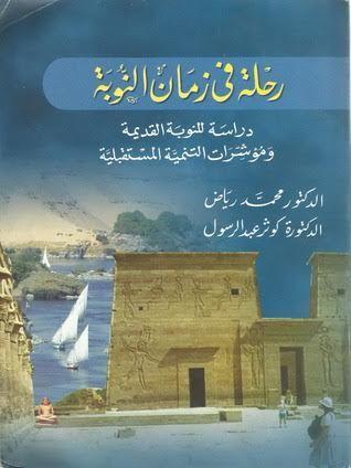 Pin By Ehab Shawky On كتب مصرية