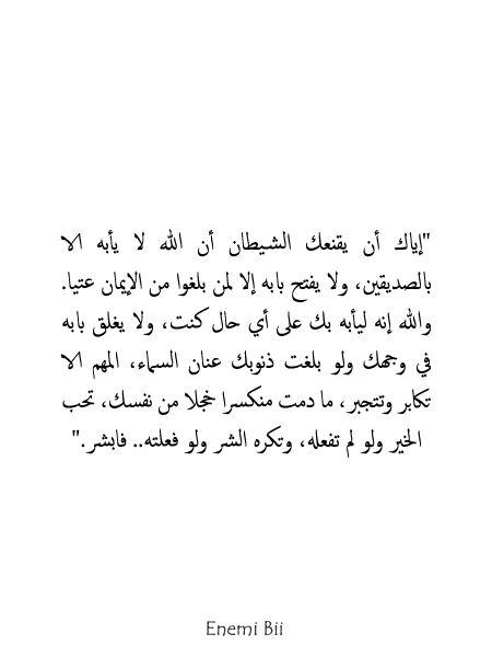 إياك أن يقنعك الشيطان أن الله لا يأبه الا بالصديقين ولا يفتح بابه إلا لمن بلغوا من الإيمان عتيا والله إنه ليأب Quran Quotes Quotes To Live By Islamic Quotes
