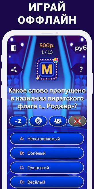 Skachat Kto Hochet Stat Millionerom 2019 Na Android Android Lockscreen