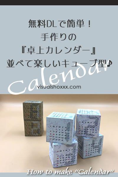 手作り卓上カレンダー 無料 並べて楽しいキューブ型 カレンダー 無料 カレンダーテンプレート 卓上カレンダー