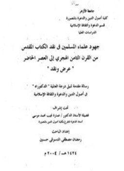 تحميل كتاب جهود علماء المسلمين فى نقد الكتاب المقدس من القرن الثامن Math Arabic Calligraphy Math Equations