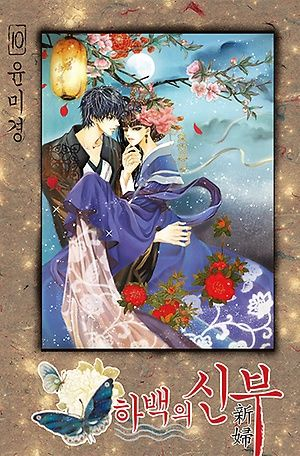Habaek Eui Shinbu Bride Of The Water God Painting Bride