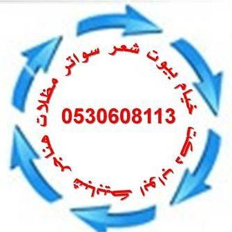 في الرياض 0530608113 مقاولات عامة خيام بيوت شعر مظلات سواتر هناجر مستودعات اعمال ستانلس اعمال زجاج