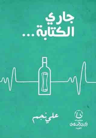 جاري الكتابة Pdf علي نجم In 2020 Pdf Books Reading Pdf Books Ebooks Free Books