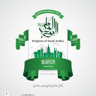 صور تهنئة اليوم الوطني 2020 اعمال بالصور عن اليوم الوطني السعودي Happy National Day National Day Saudi National Day