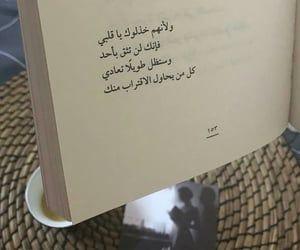 كتابات كتابة كتب كتاب خاطرة خواطر Et مخطوطات مخطوط خط خطوط Image Sur We Heart It Mood Quotes Some Words Words