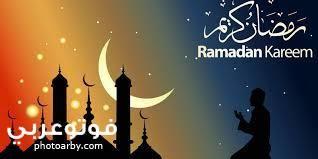 متي موعد شهر رمضان 2021 متي يكون موعد رمضان في مصر In 2021 Happy Ramadan Mubarak Ramadan Wishes Ramadan Kareem