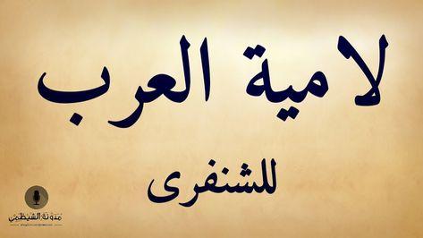 قصيدة صوتية لامية العرب للشنفرى تسجيل جديد مع شرح المفردات Arabe Calligraphy Arabic