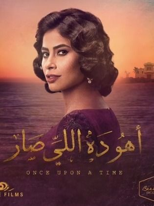 مسلسل اهو دا اللى صار الحلقة 1 الاولى Ramadan Art World Celebrities