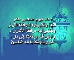 دعاء اليوم السادس عشر من شهر رمضان المبارك دعاء 16 رمضان Ramadan Prayers Day