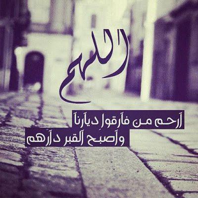 صورحزينه مع عبارات عن الموت 2019 تحميل صورحزينة مع عبارات Words Arabic Words Photo