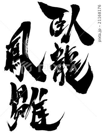 文字 龍 漢字 書道のイラスト素材 Pixta 龍 漢字 書道 イラスト