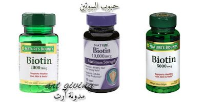 مدونة آرت تجربتي مع حبوب بيوتين للشعر 10000 5000 1000 Shampoo Bottle About Me Blog Biotin