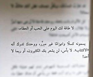 636 Images About اقتباسات كتب On We Heart It See More About اقتباسات اقتباس عبارة عبارات And خاطرة خواطر Arabic Quotes Arabic Words Words