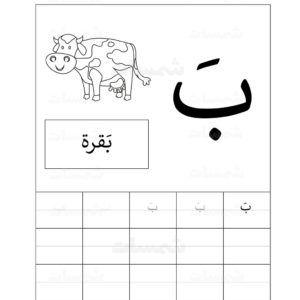 حرف الباء بالشكل الكامل مع تشكيل كلمات حركة الفتح شمسات Free Worksheets For Kids Worksheets For Kids Alphabet Worksheets