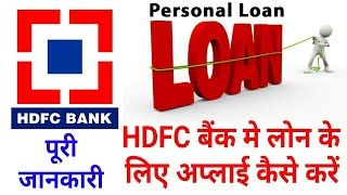 Hdfc Bank Personal Loan Interest Rate Processing Fees In 2020 Personal Loans Business Loans Loan