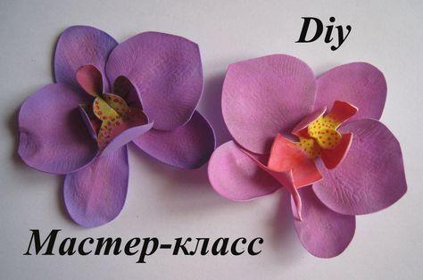 Цветы из фоамирана с выкройками