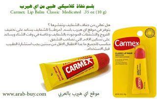 مرطب شفايف Carmex علاج وترطيب وحماية من اي هيرب موقع اي هيرب بالعربي Iherb Carmex Lip Balm The Balm Lip Balm
