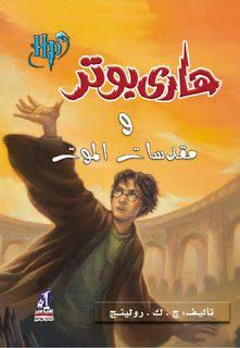 هاري بوتر ومقدسات الموت ل ج ك رولينج Harry Potter Series History Pictures My Books