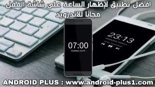 تحميل تطبيق إضهار الساعة على شاشة القفل وهي مغلقة مجانا للاندرويد Streaming Device Apple Tv Android Apps
