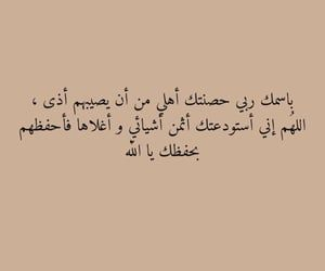 1000 Images About كلمات Trending On We Heart It Words Quotes Arabic Quotes