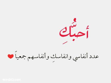 كلمات الحب والغرام هي أجمل اساليب التعبير عن الحب والعشق علي الرغم من قوة الأفعال وتأثيرها إلا ان كلمات الحب يبقي له تأثي Love Quotes Arabic Calligraphy Quotes