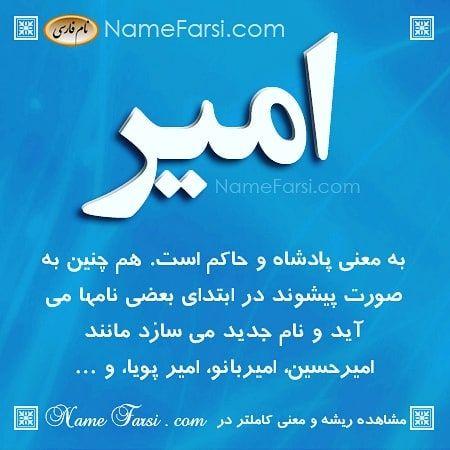 معنی اسم امیر اسم پسر محبوب در ایران برای امير بفرست از یک تا ده به اسم امیر چند امتیاز میدهید امیر اسمی که با خیلی نامها ب Angel Art Photo