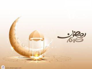 صور رمضان كريم 2021 تحميل تهنئة شهر رمضان الكريم احلى صور In 2021 Ramadan Kareem Kareem Ramadan
