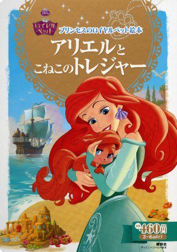 ダウンロード プリンセスのロイヤルペット絵本 アリエルと こねこの トレジャー ディズニーゴールド絵本 無料 小宮山 みのり エイミー S カースター オンラインで読む 無料 Princess Ariel Disney Characters Disney