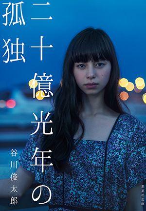 今日のカフェボンボンの本棚は、『二十億光年の孤独』。 日本を代表する詩人・谷川俊太郎が18歳から19歳の頃に書いたデビュー詩集。みずみずしい詩を夏の限定カバーで。英訳付きニカ国語版でどうぞ。 『二十億光年の孤独』 著:谷 …
