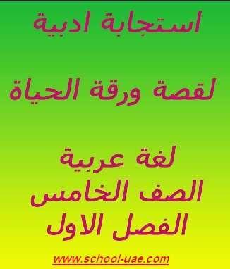 استجابة ادبية لقصة ورقة الحياة لغة عربية الصف الخامس الفصل الدراسى الاول School Arabic Arabic Calligraphy