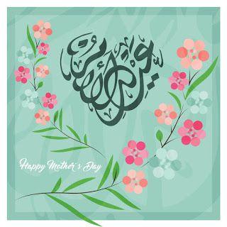 صور عيد الام 2021 صور وعبارات عن عيد الأم Happy Mother S Day Happy Mothers Day Images Happy Mothers Day Mothers Day Images