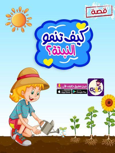 كيف تنمو النبتة قصة مصورة عن اجزاء النبات للاطفال تطبيق حكايات بالعربي In 2021 Books Free Download Pdf Kids Learning