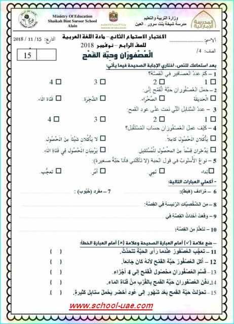 ورقة عمل درس العصفوران وحبة القمح مادة اللغة العربية للصف الرابع الفصل الدراسى الاول Worksheets Bullet Journal School