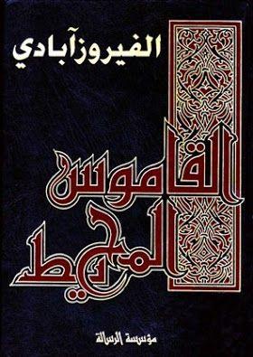 كتاب القاموس المحيط Free Books Ebooks Free Books Free Books Download