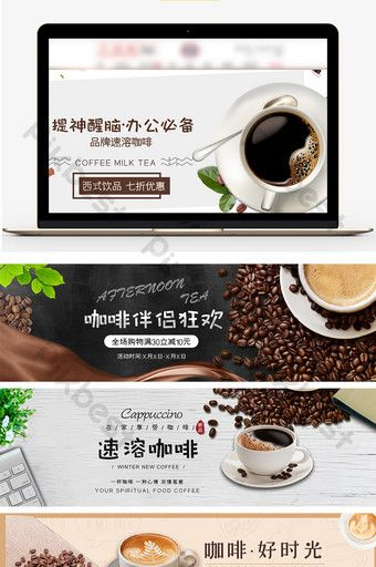 Coffee Drink Coffee Bean Promotion Banner Poster Pikbest E Commerce In 2020 Coffee Drinks Coffee Beans Drinks