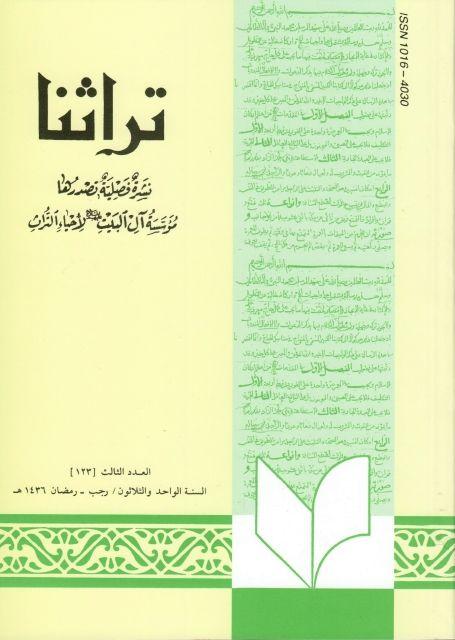 تراثنا ج123 العدد الثالث السنة الـ31 رجب رمضان 1436ه المؤلف مؤسسة آل البيت ع لإحياء التراث 304 صفحة Http Alfeker Net Library Php Ebook Pdf Pie Chart Chart