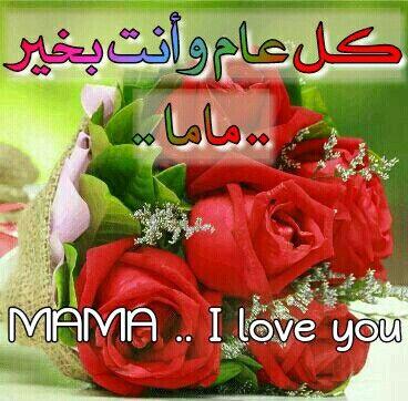 عيد ام سعيد Arabic Quotes Love You My Love