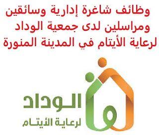 Pin By Saudi Jobs On وظائف شاغرة في السعودية Vacancies In Saudi Arabia Letters Symbols