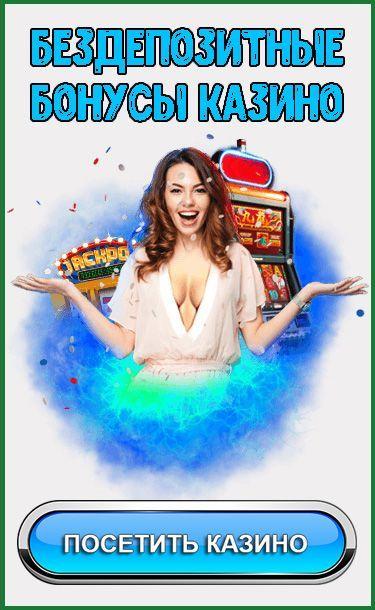 Игровые автоматы бонус при регистрации без пополнения счета чит в сампе в казино