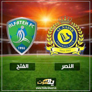 مشاهدة مباراة النصر والفتح بث مباشر اليوم 28 12 2018 في الدوري السعودي Sport Team Logos Juventus Logo Team Logo