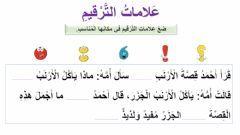 اللغه العربية Language Arabic Grade Level الصف الأول الابتدائي School Subject التعليم الالكتروني Main Con Learn Arabic Alphabet Learning Arabic Teach Arabic