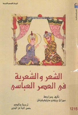 الشعر والشعرية في العصر العباسي أبو تمام البديع قصيدة المدح الحماسة Pdf Books Book Cover Blog Posts