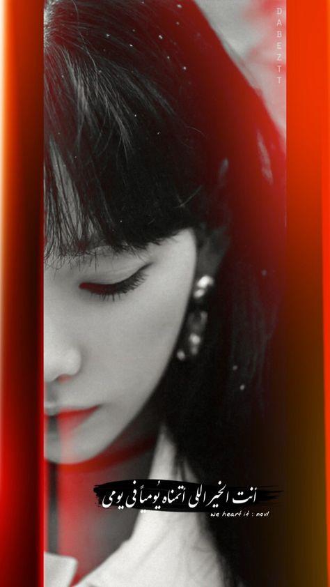 عربي كتابات تصاميم رمزيات رمزيات كورية انستقرام تليكرام اقتباسات اقتباس كوريا العراق بغداد Korea Kpop Quotes Aesthetic Girl Movie Posters Poster