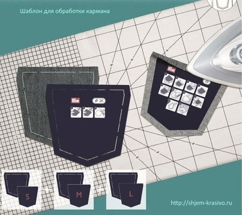Как быстро сделать и пришить карман с закругленным срезом   Красиво шить не запретишь!